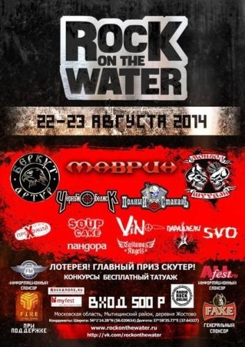 rockwater2014