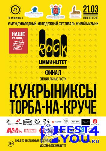 rok-imm2015