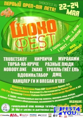 shokofest2015