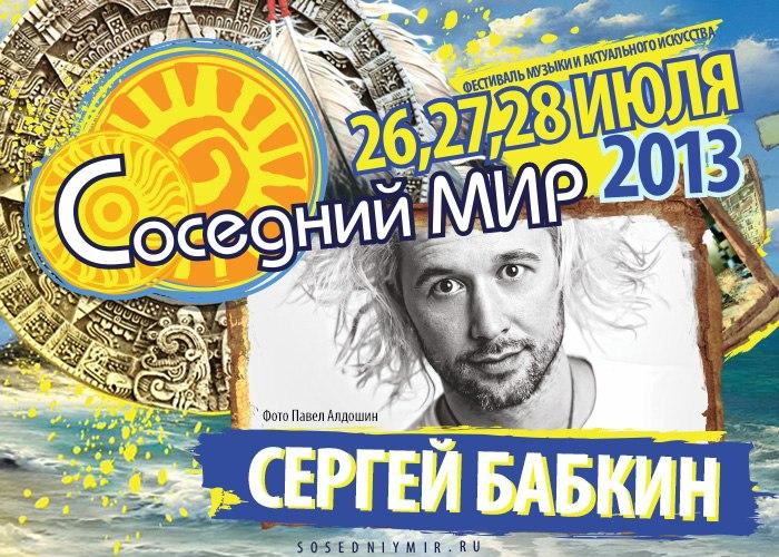 sm2013-babkin