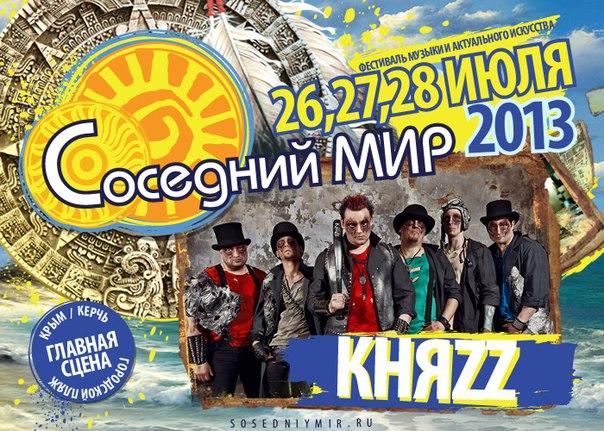 sm2013-knyazz