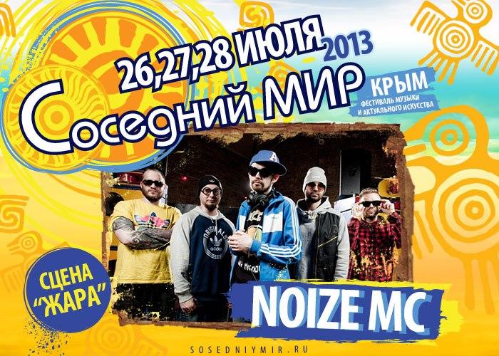 sm2013-noize
