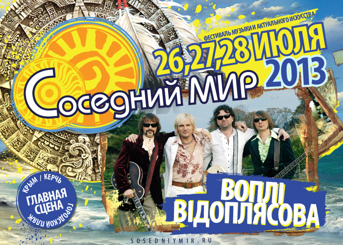 sm2013-vopli