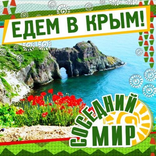 sm2014-krym