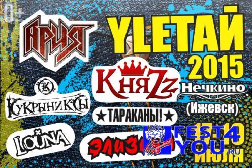 uletay2015_2