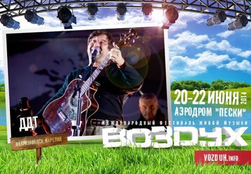 vozduh2014-ddt