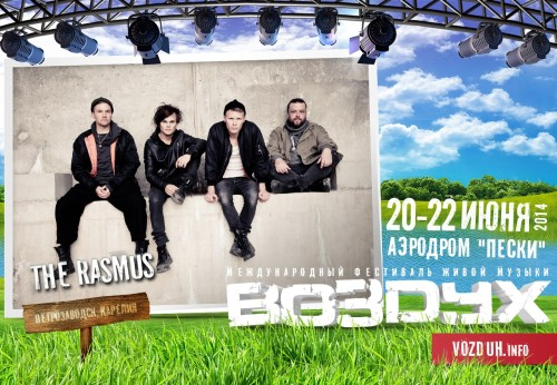 vozduh2014-rasmus