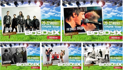 vozduh2014-uchastniki